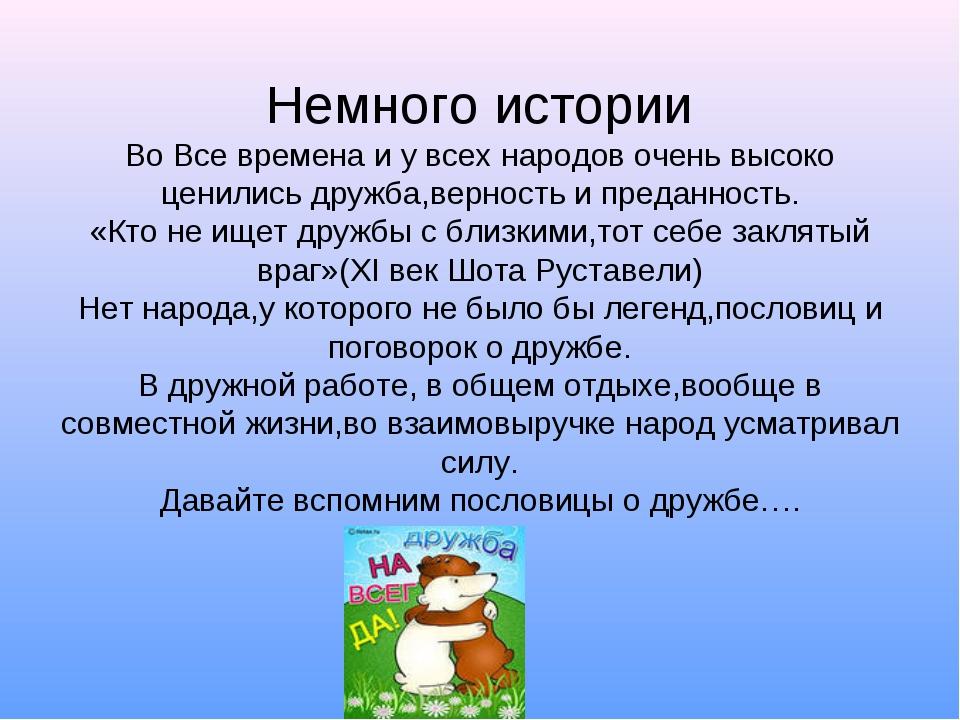 Немного истории Во Все времена и у всех народов очень высоко ценились дружба...