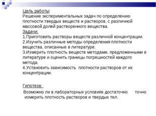 Цель работы: Решение экспериментальных задач по определению плотности тверды