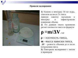 1) Налили в мензурку 50 мл воды, отвесили на весах 5г гипса. Данную навеску в