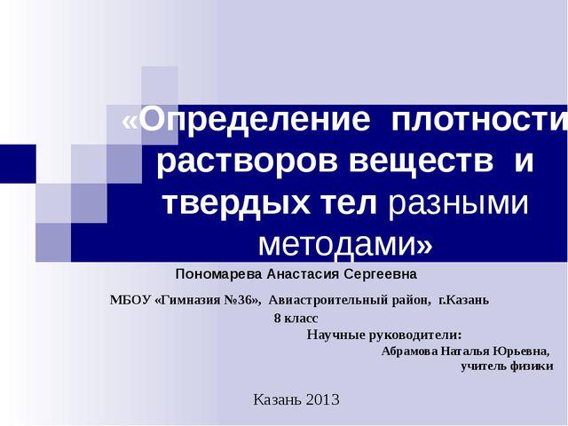 «Определение плотности растворов веществ и твердых тел разными методами» Поно...