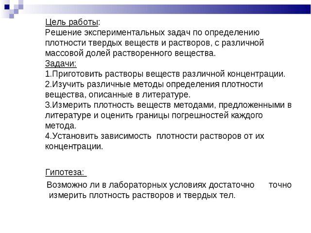Цель работы: Решение экспериментальных задач по определению плотности тверды...