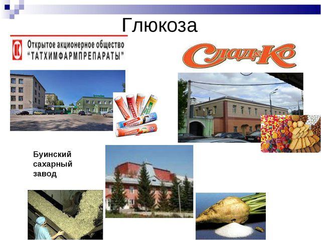 Глюкоза Буинский сахарный завод