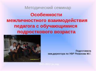 Методический семинар Особенности межличностного взаимодействия педагога с обу
