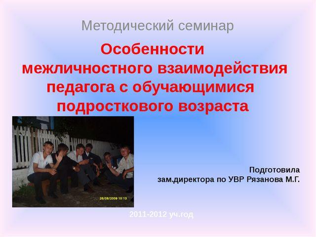 Методический семинар Особенности межличностного взаимодействия педагога с обу...