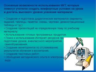 Основные возможности использования ИКТ, которые помогут учителю создать комфо