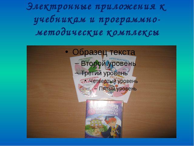 Электронные приложения к учебникам и программно-методические комплексы