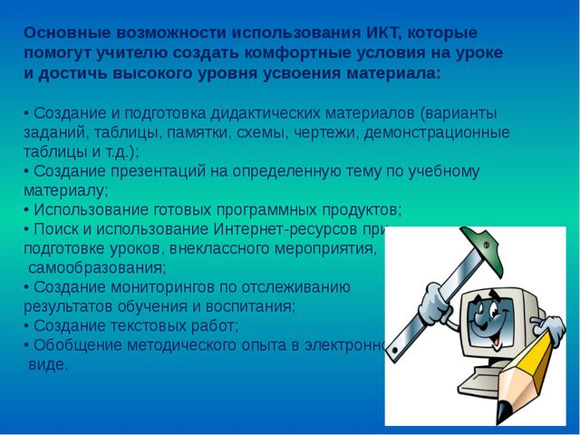 Основные возможности использования ИКТ, которые помогут учителю создать комфо...