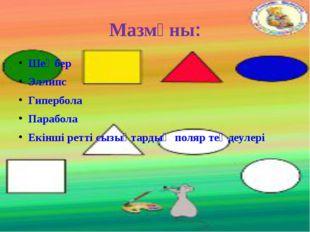 Мазмұны: Шеңбер Эллипс Гипербола Парабола Екінші ретті сызықтардың поляр теңд