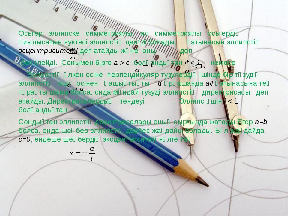 Осьтер эллипске симметриялы, ал симметриялы осьтердің қиылысатын нуктесі элли...