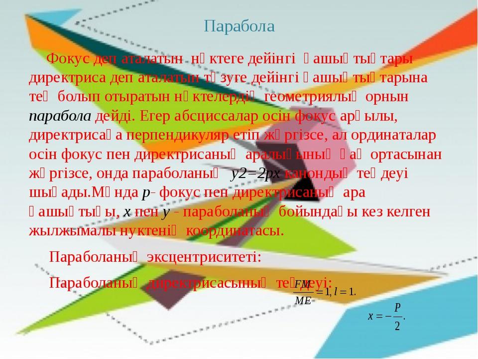 Парабола Фокус деп аталатын нүктеге дейінгі қашықтықтары директриса деп атала...