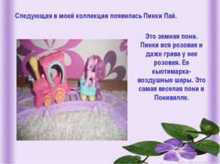 Следующая в моей коллекции появилась Пинки Пай. Это земная пони. Пинки вся ро