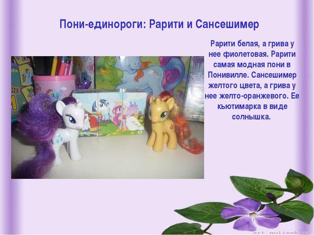 Пони-единороги: Рарити и Сансешимер Рарити белая, а грива у нее фиолетовая....