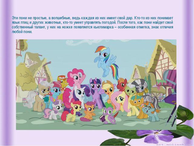Эти пони не простые, а волшебные, ведь каждая из них имеет свой дар. Кто-то и...