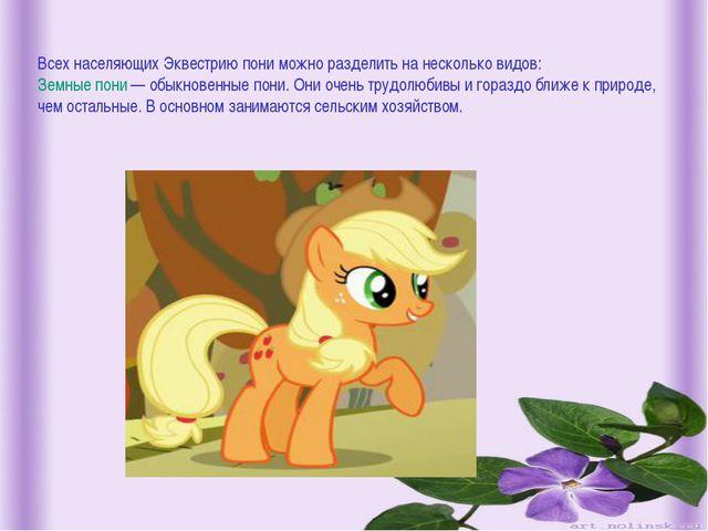 Всех населяющих Эквестрию пони можно разделить на несколько видов: Земные по...