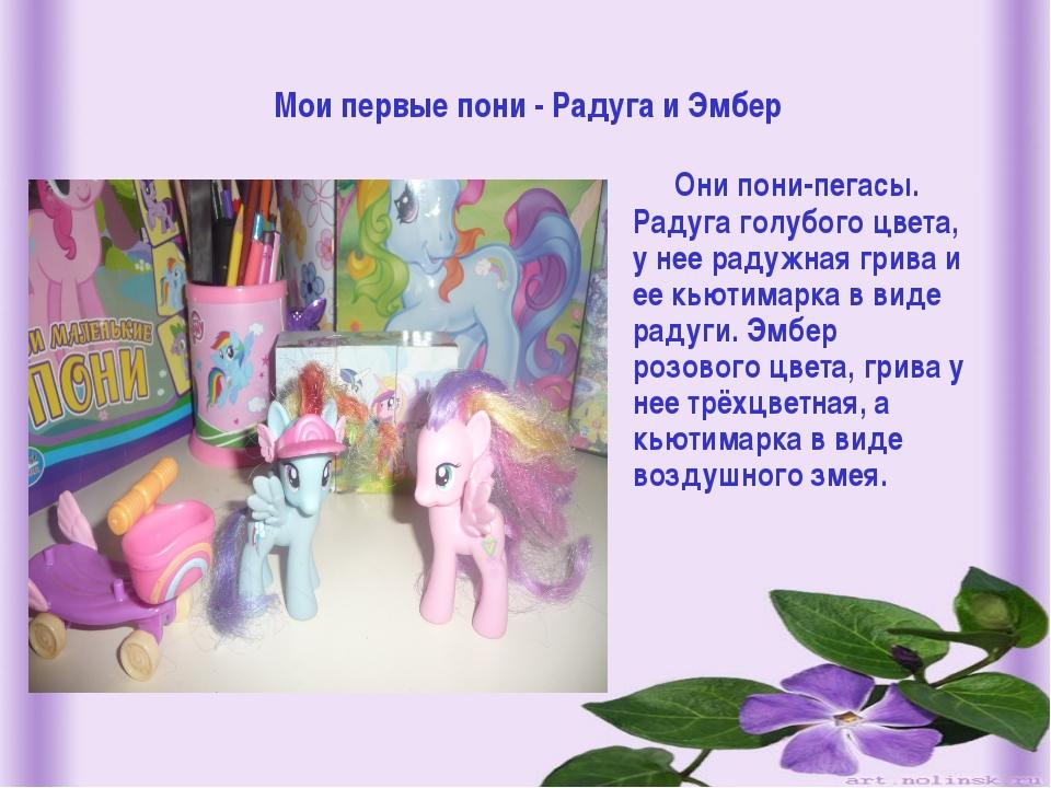 Мои первые пони - Радуга и Эмбер Они пони-пегасы. Радуга голубого цвета, у не...