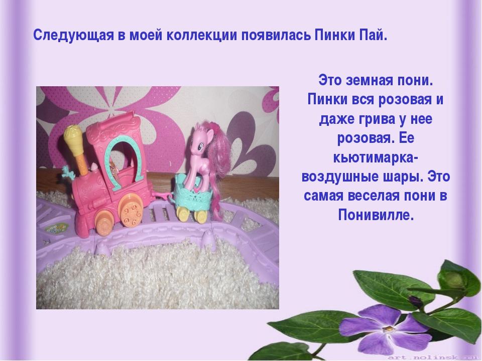 Следующая в моей коллекции появилась Пинки Пай. Это земная пони. Пинки вся ро...