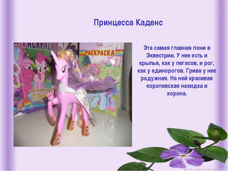 Принцесса Каденс Эта самая главная пони в Эквестрии. У нее есть и крылья, как...