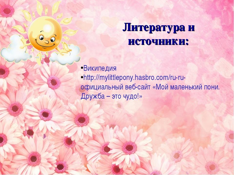 Википедия http://mylittlepony.hasbro.com/ru-ru-официальный веб-сайт «Мой мале...