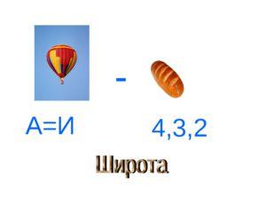 А=И 4,3,2 -