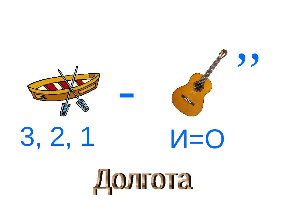3, 2, 1 И=О - ,,