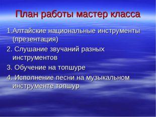 План работы мастер класса 1.Алтайские национальные инструменты (презентация)