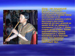 Шоор - тип продольной флейты, сходный с башкирским народным инструментом ку