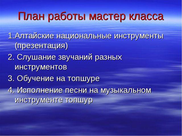 План работы мастер класса 1.Алтайские национальные инструменты (презентация)...
