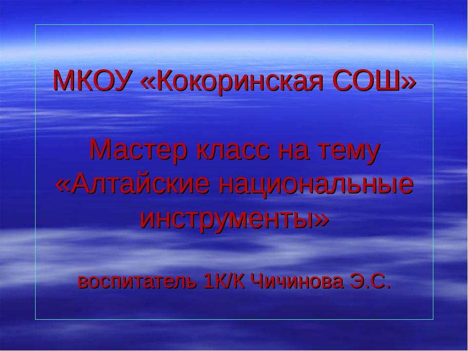 МКОУ «Кокоринская СОШ» Мастер класс на тему «Алтайские национальные инструме...