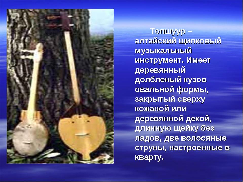 Топшуур – алтайский щипковый музыкальный инструмент. Имеет деревянный д...