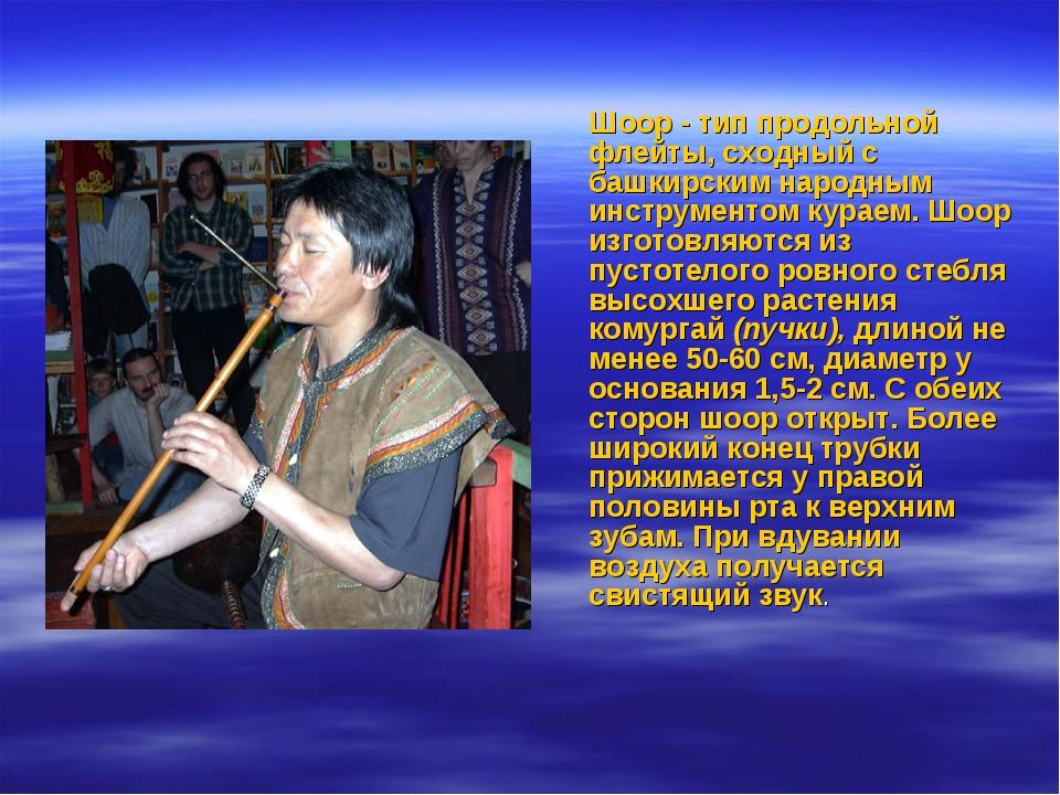 Шоор - тип продольной флейты, сходный с башкирским народным инструментом ку...