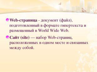 Web-страница - документ (файл), подготовленный в формате гипертекста и размещ
