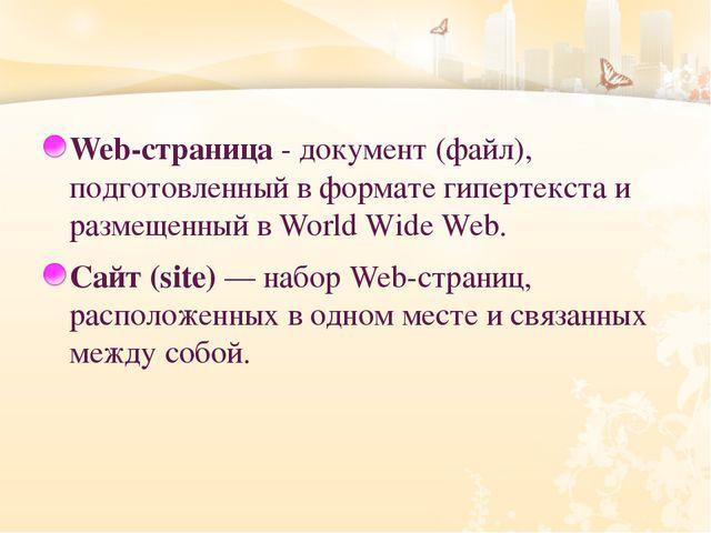 Web-страница - документ (файл), подготовленный в формате гипертекста и размещ...