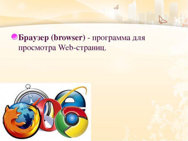 Браузер (browser) - программа для просмотра Web-страниц.
