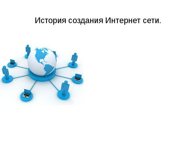 История создания Интернет сети.