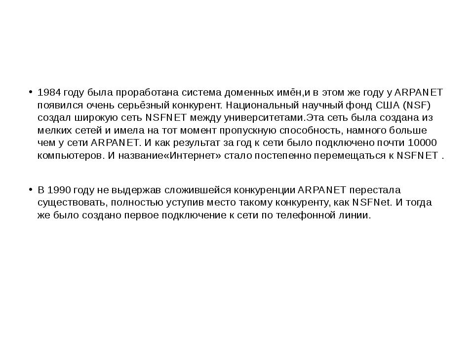 1984 году была проработана система доменных имён,и в этом же году у ARPANET...