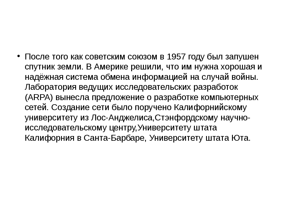 После того как советским союзом в 1957 году был запушен спутник земли. В Аме...
