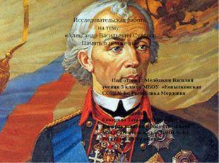 Исследовательская работа на тему: «Александр Васильевич Суворов. Память о нё