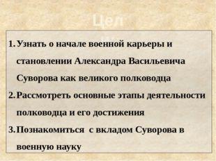 Цели: Узнать о начале военной карьеры и становлении Александра Васильевича Су