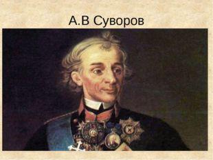 А.В Суворов