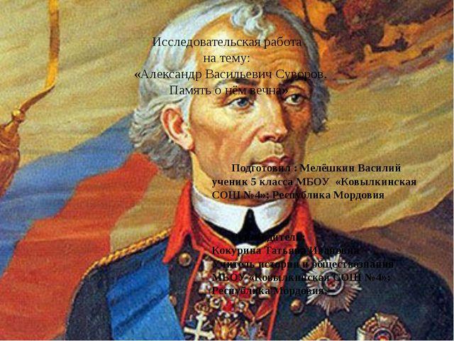 Исследовательская работа на тему: «Александр Васильевич Суворов. Память о нё...