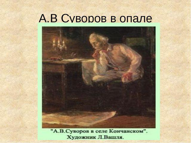 А.В Суворов в опале