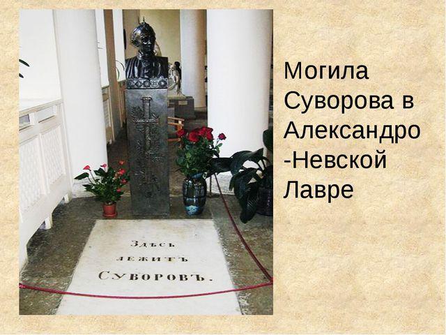 Могила Суворова в Александро-Невской Лавре