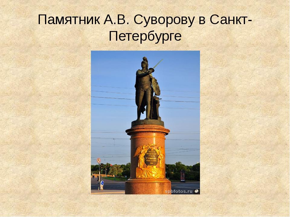 Памятник А.В. Суворову в Санкт-Петербурге