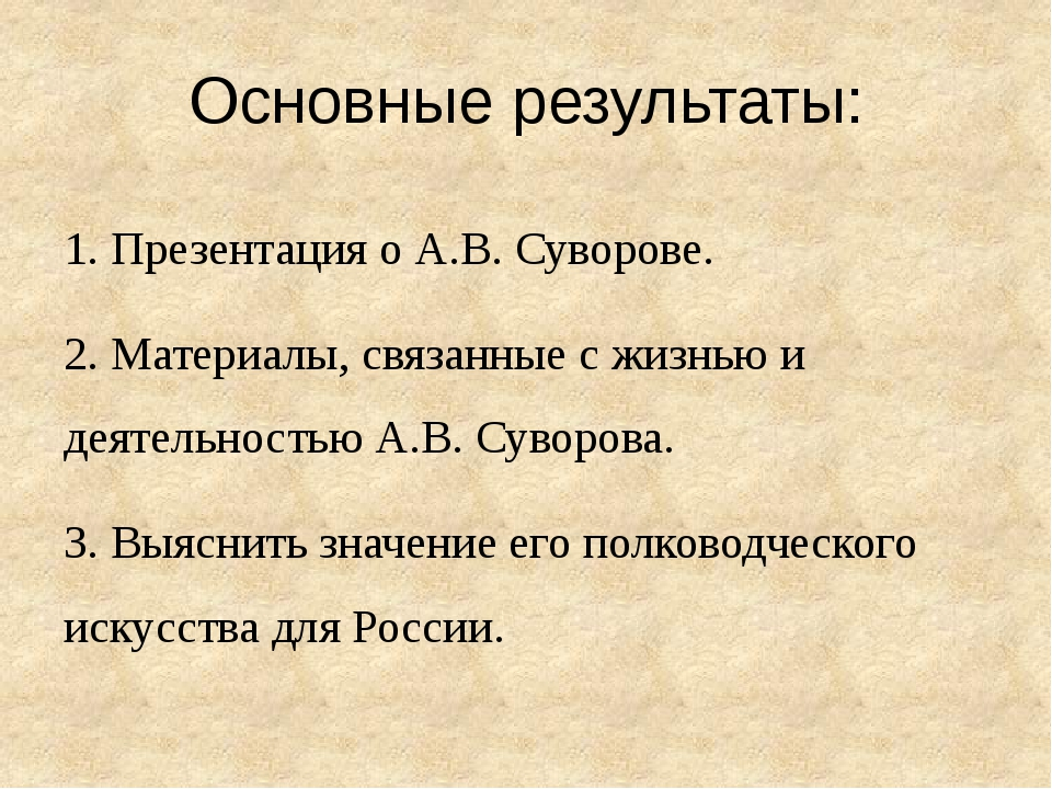 Основные результаты: 1. Презентация о А.В. Суворове. 2. Материалы, связанные...