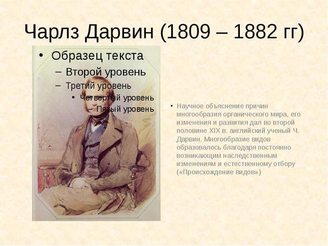 Чарлз Дарвин (1809 – 1882 гг) Научное объяснение причин многообразия органиче...