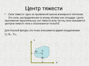 Центр тяжести Сила тяжести- одно из проявлений закона всемирного тяготения.