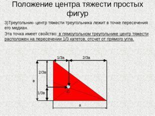 Положение центра тяжести простых фигур 3)Треугольник- центр тяжести треугольн