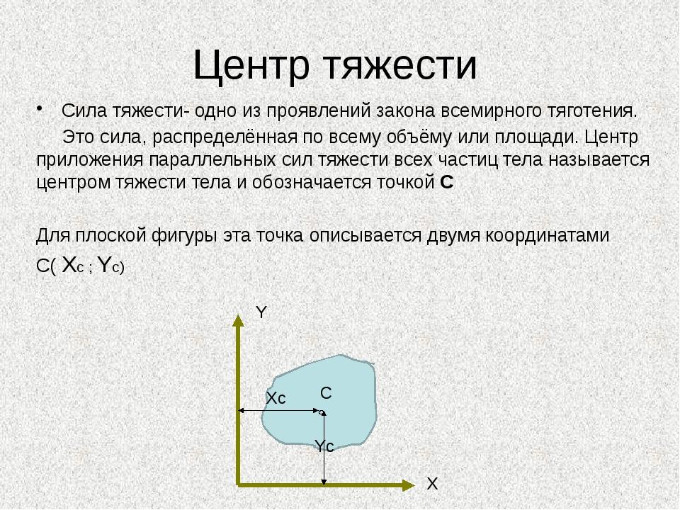 Центр тяжести Сила тяжести- одно из проявлений закона всемирного тяготения....