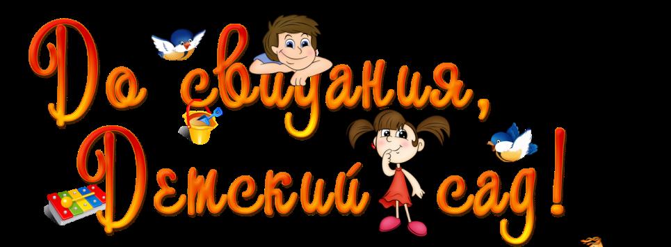 http://sadik11sol.ucoz.ru/solnishko/2015/bipusknoibal/0.png