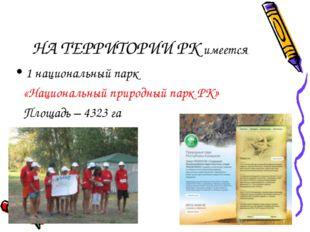 НА ТЕРРИТОРИИ РК имеется 1 национальный парк «Национальный природный парк РК»